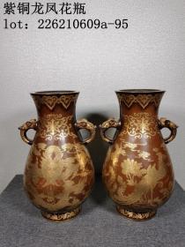紫铜龙凤花瓶