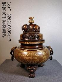 紫铜太平有象熏炉
