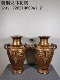 紫铜龙耳花瓶
