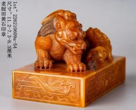 老挝款田黄石印章