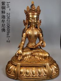 紫铜释迦牟尼佛