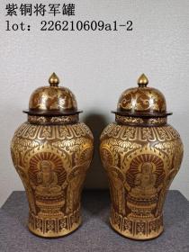 紫铜将军罐