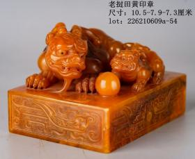 老挝田黄石印章