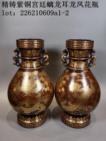 精铸紫铜宫廷螭龙耳龙凤花瓶