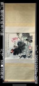 贾广健款花卉纸本立轴