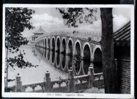 0248 北京十七拱桥(规格较常规大)少见版本 清末民初老明信片 意大利商发行