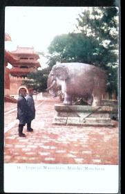 0246 奉天(沈阳)北陵石象 清末老明信片