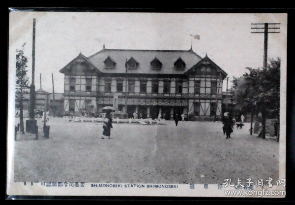 0241 下关(马关)名所 火车站 日本发行 清末民初老明信片