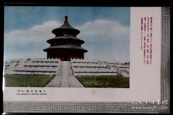 0235 天坛祈年殿 民国老明信片