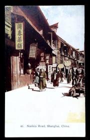 0279 上海南京路街景,可见同春药铺、磁器店 清末手彩老明信片 美国芝加哥发行
