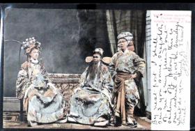 0224 戏剧人物 清末老明信片 香港Pictorial Postcard Co.P.O.Box No.4发行 有折痕 1907年实寄掉票