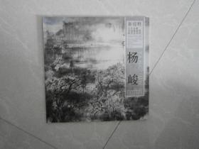 新视野当代名家中国画鉴赏系列杨峻