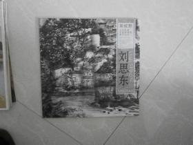 新视野当代名家中国画鉴赏系列刘思东