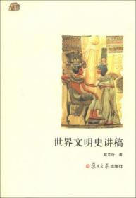 世界文明史讲稿