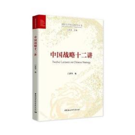 中国战略十二讲