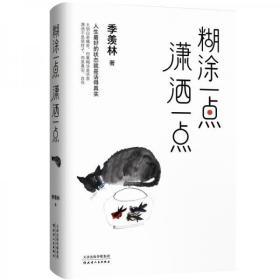 糊涂一点潇洒一点:季羡林十周年散文精选跨四代共读