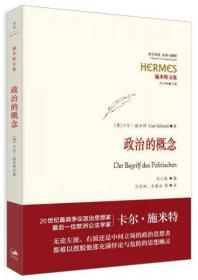 政治的概念:经典与解释·施米特文集