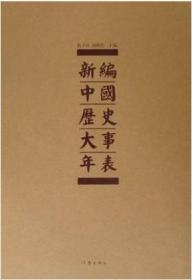 新编中国历史大事年表(古代卷)