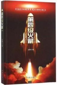 第四级火箭  军事小说 作家出版社