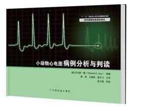 全新正版小动物心电图病例分析与判读 曹燕 王姜维 夏兆飞译