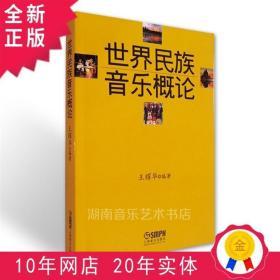 全新正版世界民族音乐概论 王耀华 编 上海音乐出版社
