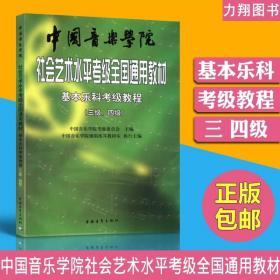 正版 中国音乐学院考级教材-基本乐科考级教程3-4级 乐理考级书