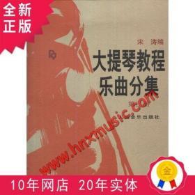 全新正版大提琴教程乐曲分集(第三册)(附分谱)宋涛 编著