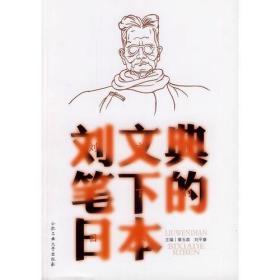 刘文典笔下的日本