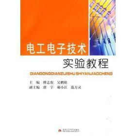 电工电子技术实验教程