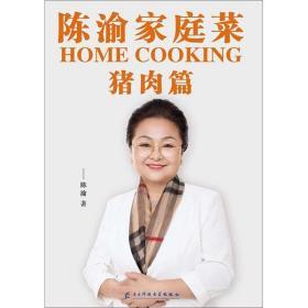 陈渝家庭菜 猪肉篇