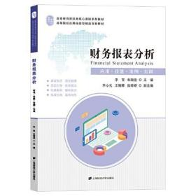 财务报表分析 应用·技能·案例·实训