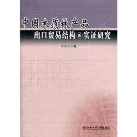 中国木质林产品出口贸易结构的实证研究
