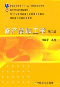全新图书畜产品加工学(第二版)周光宏主编9787109153110