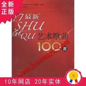 正版 最新艺术歌曲100首 山西教育出版社 42