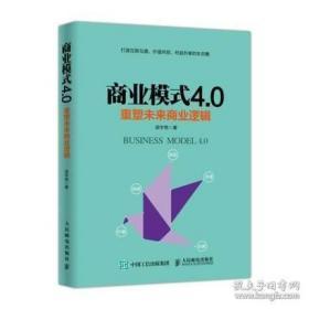 正版现货:商业模式4.0 重塑未来商业逻辑