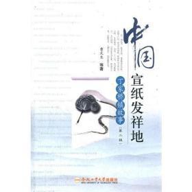 中国宣纸发祥地:丁家桥镇故事(第二辑)/曹天生