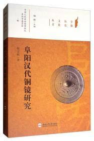 阜阳汉代铜镜研究