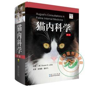 全新正版猫内科学第七7版猫病诊断和治疗 猫病图解猫病大全书 猫病防治 猫博士的猫病学书籍9787570608546