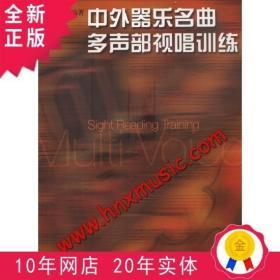 全新正版中外器乐名曲多声部视唱训练顾秋云上海音乐出版社