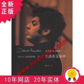 正版包邮 生活在音乐中 丹尼尔.巴伦博伊姆 著 上海音乐出版社