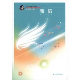 舞蹈(含光盘)/小天鹅幼儿园艺术教育丛书