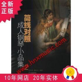 全新正版简线对照成人钢琴小品集2