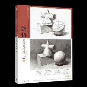 2020师语素描几何体2主题教学蔡龙单体组合几何形体临摹范本画册透视结构对应明暗光影高考联考美院教程教材素描基础入门书籍