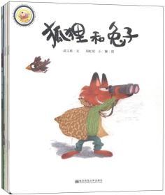 快乐旅程绘本馆 第2辑(8册)