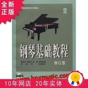 全新正版钢琴基础教程2(附2CD)2016版