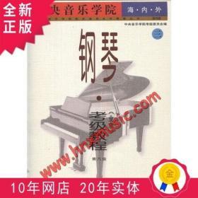 正版 中央音乐学院海内外钢琴(业余)考级教程(三)第6级人音49