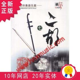 【正版音像】CD为您伴奏器乐篇-二胡(七)