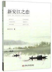 新安江之恋