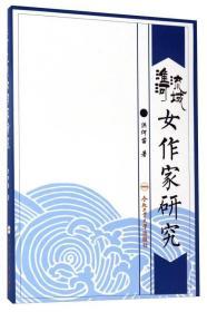 淮河流域女作家研究