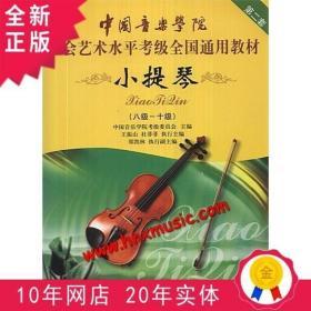 全新正版中国音乐学院社会考级教材-小提琴(8-10级)79